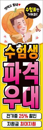 배너형-888