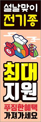 배너형-1010