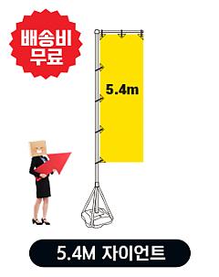 5.4미터 자이언트