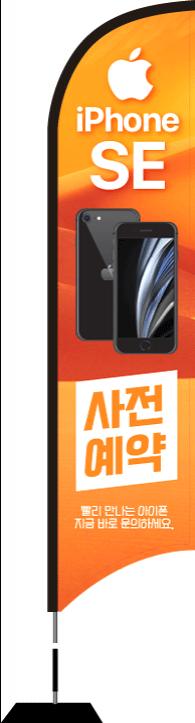 윈드배너 S형-181