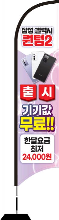 윈드배너 S형-514